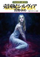 『グイン・サーガ134 売国妃シルヴィア』の電子書籍