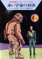 宇宙英雄ローダン・シリーズ 電子書籍版76