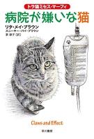 病院が嫌いな猫