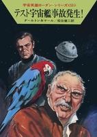 宇宙英雄ローダン・シリーズ 電子書籍版102 第三課、介入す