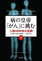 病の皇帝「がん」に挑む 人類4000年の苦闘(下)
