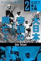 大日本帝国の興亡〔新版〕2