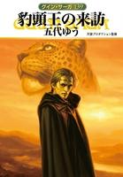 豹頭王の来訪