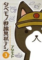 タベモノ戦線異状ナシ 3【おまけ付き電子限定版】