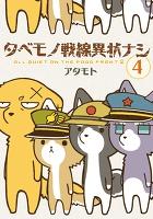 タベモノ戦線異状ナシ 4【おまけ付き電子限定版】