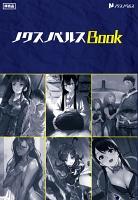 ノクスノベルスBook02