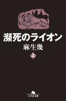 『瀕死のライオン(上)』の電子書籍
