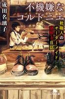不機嫌なコルドニエ 靴職人のオーダーメイド謎解き日誌