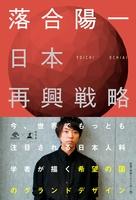 『日本再興戦略』の電子書籍