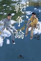 『爆笑問題の戦争論 爆笑問題の日本史原論』の電子書籍