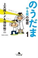 『のうだま1 やる気の秘密』の電子書籍