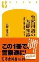 警察用語の基礎知識 事件・組織・隠語がわかる!!