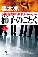 獅子のごとく 上 小説 投資銀行日本人パートナー