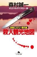 殺人観光地図 オリジナル・アンソロジー(2) 旅情ミステリー傑作選