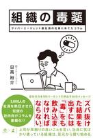 『組織の毒薬 サイバーエージェント副社長の社員にあてたコラム』の電子書籍