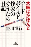 大阪ばかぼんど ハードボイルド作家のぐうたら日記
