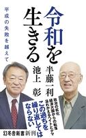 『令和を生きる 平成の失敗を越えて』の電子書籍