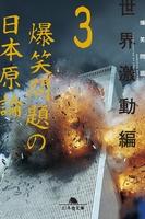 爆笑問題の日本原論3 世界激動編