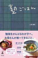 『塾ごはん』の電子書籍
