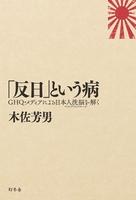『「反日」という病 GHQ・メディアによる日本人洗脳(マインド・コントロール)を解く』の電子書籍