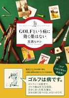 『【期間限定価格】GOLFという病に効く薬はない』の電子書籍