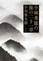 小林秀雄の後の二十一章