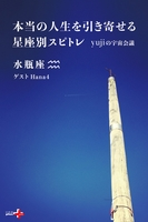 本当の人生を引き寄せる星座別スピトレ 水瓶座 yujiの宇宙会議