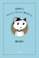 『【期間限定価格】40歳から「キレイ」と「オシャレ」始めました。』の電子書籍