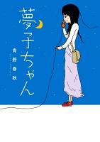 『【期間限定価格】夢子ちゃん』の電子書籍