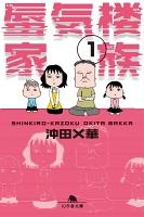 『【期間限定価格】蜃気楼家族1』の電子書籍