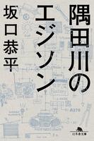 隅田川のエジソン