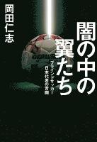 闇の中の翼たち ブラインドサッカー日本代表の苦闘