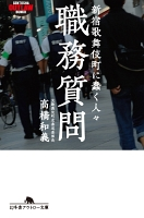 【期間限定価格】職務質問 新宿歌舞伎町に蠢く人々