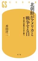 『北朝鮮がアメリカと戦争する日 最大級の国難が日本を襲う』の電子書籍