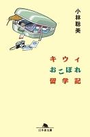 【期間限定価格】キウィおこぼれ留学記