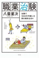 職業治験 治験で1000万円稼いだ男の病的な日々