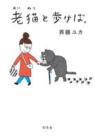 老猫と歩けば。