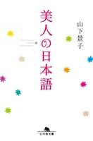 美人の日本語