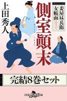 妾屋昼兵衛女帳面 完結八巻セット【電子版限定】