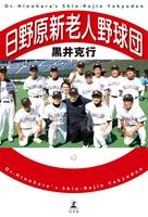 日野原新老人野球団