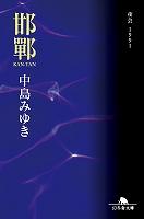 邯鄲 夜会1991