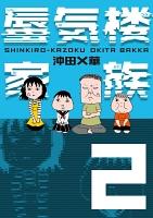『【期間限定価格】蜃気楼家族 2』の電子書籍