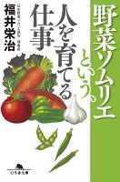 【期間限定価格】野菜ソムリエという、人を育てる仕事