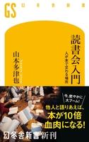『読書会入門 人が本で交わる場所』の電子書籍