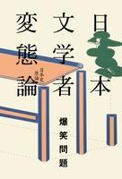 日本文学者変態論