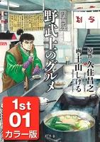 漫画版 野武士のグルメ カラー版 1st 01
