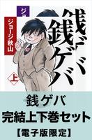 銭ゲバ 完結上下巻セット【電子版限定】