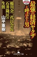 最強の経済ヤクザと呼ばれた男 稲川会二代目会長石井隆匡の生涯
