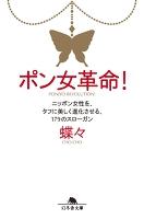 ポン女革命! ニッポン女性を、タフに美しく進化させる、179のスローガン