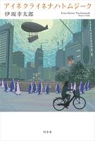 『アイネクライネナハトムジーク』の電子書籍